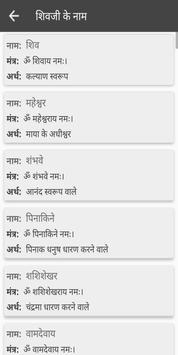 Lord Shiv : Mahadev Wallpaper screenshot 6