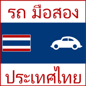 รถ มือสอง ประเทศไทย icon