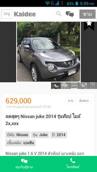 รถ มือสอง ประเทศไทย screenshot 19