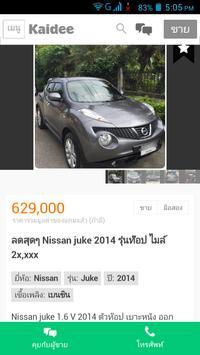 รถ มือสอง ประเทศไทย screenshot 11