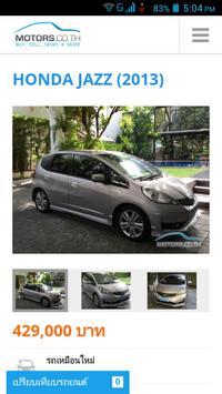 รถ มือสอง ประเทศไทย screenshot 1