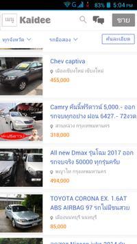 รถ มือสอง ประเทศไทย screenshot 2