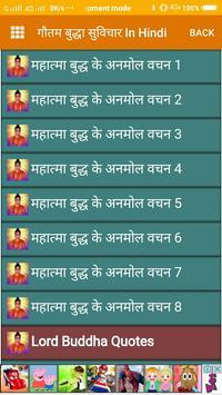 गौतम बुद्धा सुविचार In Hindi screenshot 3