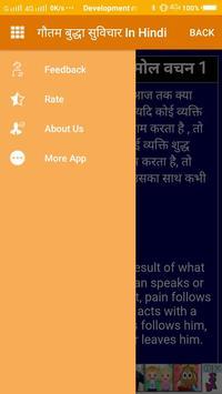 गौतम बुद्धा सुविचार In Hindi screenshot 5