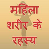 Secrets Of Female Body-hindi icon