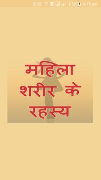 Secrets Of Female Body-hindi poster