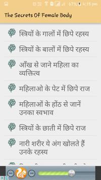 Secrets Of Female Body-hindi screenshot 2