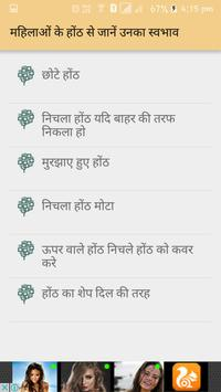 Secrets Of Female Body-hindi screenshot 3