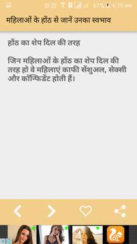 Secrets Of Female Body-hindi screenshot 4