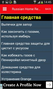 Russian Home Remedies screenshot 1