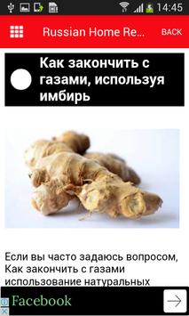 Russian Home Remedies screenshot 2