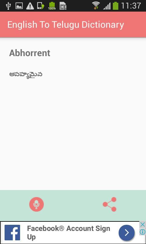 English To Telugu Dictionary Translator Offline For Android Apk