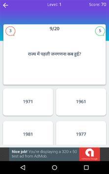 Haryana GK screenshot 5