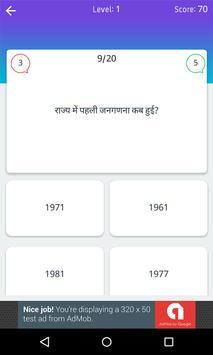 Haryana GK apk screenshot