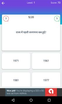 Haryana GK screenshot 1
