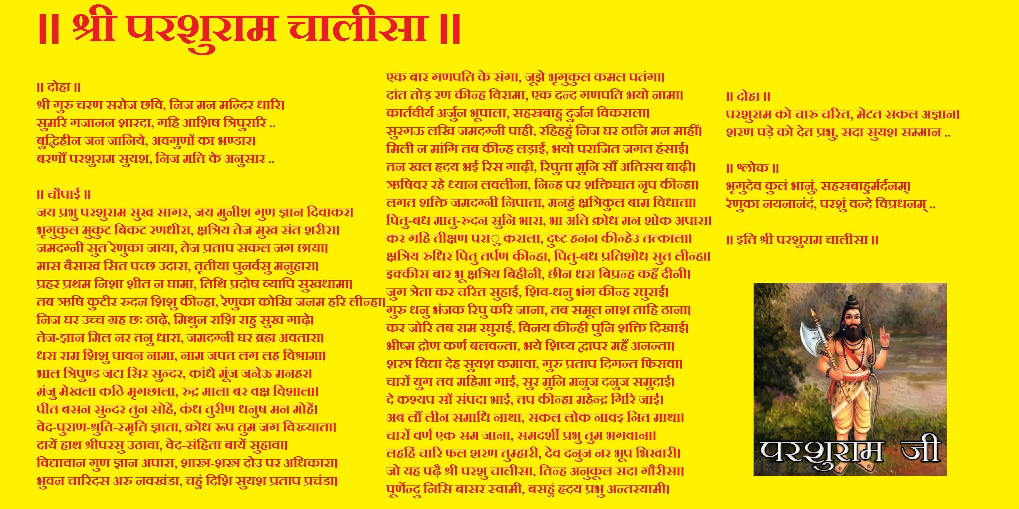 श्री परशुराम चालीसा | INDIAN STATES AND IMPORTANT FESTIVALS