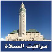 أوقات الصلاة و الأذان و القبلة - الإصدار الأخير icon