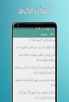 أوقات الصلاة و الأذان و القبلة - الإصدار الأخير screenshot 3
