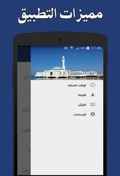 أوقات الصلاة و الأذان و القبلة - الإصدار الأخير apk screenshot