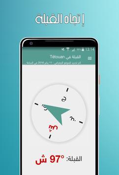 أوقات الصلاة و الأذان و القبلة - الإصدار الأخير screenshot 2