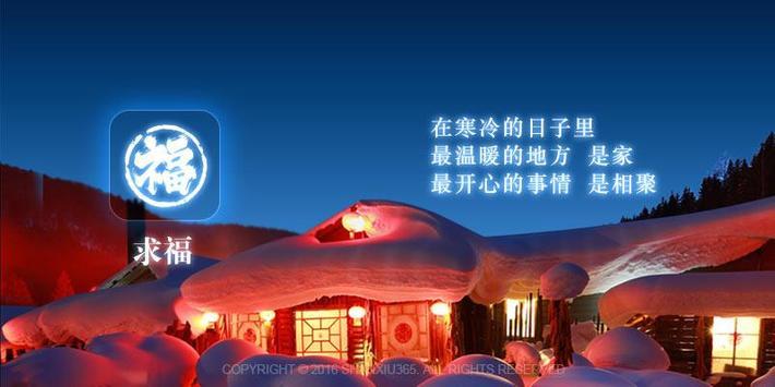 求福 - 真实的庙观定制服务 poster