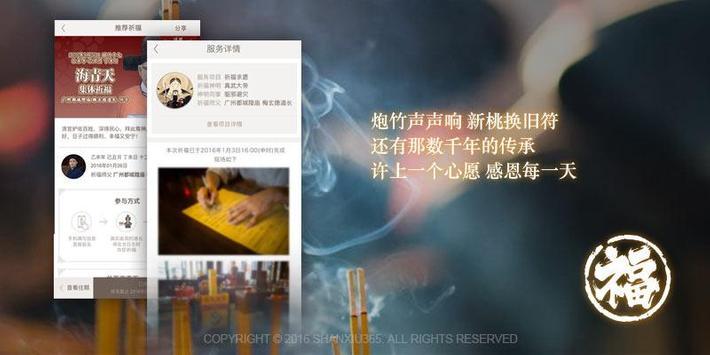 求福 - 真实的庙观定制服务 apk screenshot