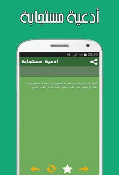 أدعية و أذكار الصباح يومية مكتوبة - بدون انترنت apk screenshot