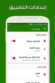 أوقات الصلاة والأذان بالسعودية apk screenshot