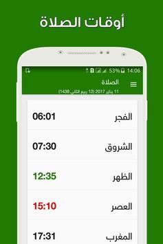 أوقات الصلاة والأذان بالسعودية poster