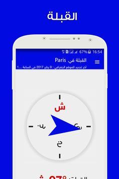 Prayer Times in France screenshot 1