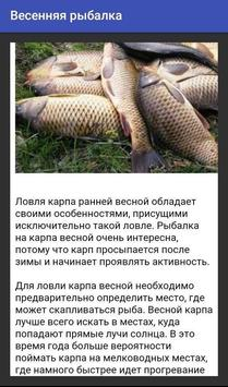 Весенняя рыбалка screenshot 1