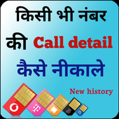 How to Get Call Detail for Any Number : Call Info icon