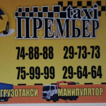 Такси Премьер НЧК poster
