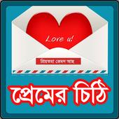 Premer Chithi icon