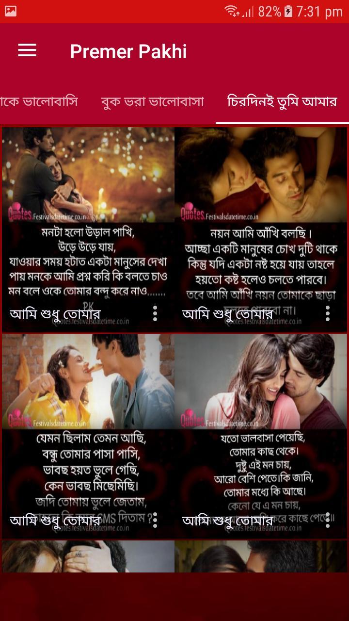 Bangla Love Shayari for Android - APK Download