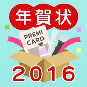 プレミカード年賀2016-おしゃれな写真年賀状の作成アプリ icon