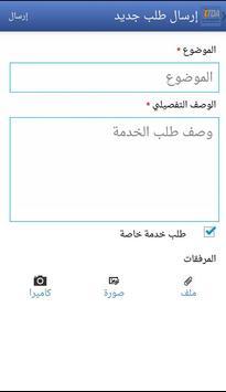 ITDA apk screenshot