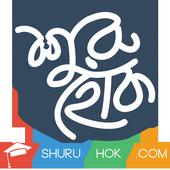 Shuru Hok icon