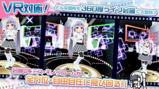 ミス・モノクローム Go!Go!スーパーアイドル<VR対応> screenshot 2