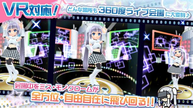 ミス・モノクローム Go!Go!スーパーアイドル<VR対応> screenshot 6