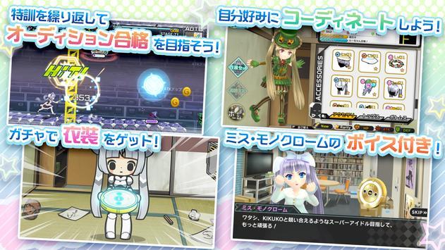 ミス・モノクローム Go!Go!スーパーアイドル<VR対応> screenshot 4
