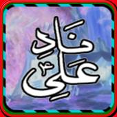 Nad e Ali(R.A) icon