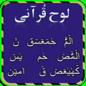 Loh e Quran icon
