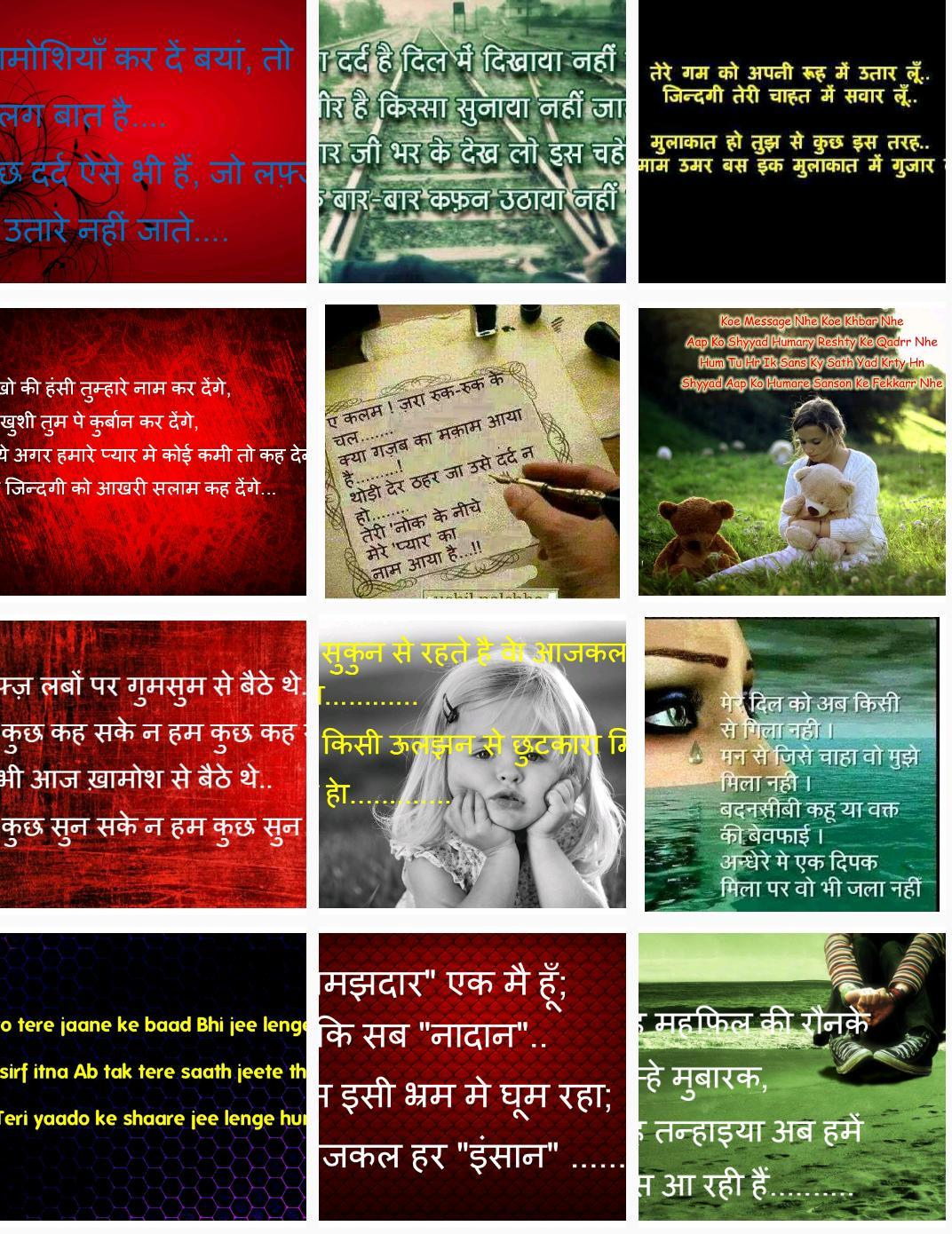Hindi Dard Bhari Shayari Images Latest for Android - APK