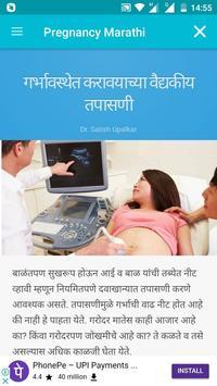 Pregnancy Tips in Marathi apk screenshot