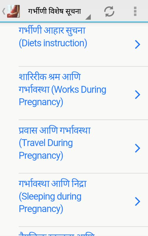 how to know i am pregnant in marathi