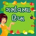 Gujarati Pregnancy Tips
