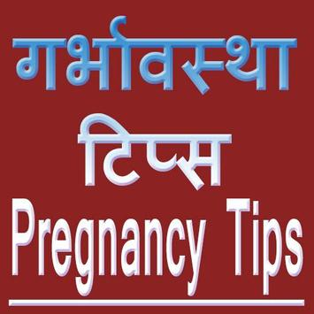 Pregnancy Tips New poster