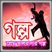 Prem Valobashar Golpo icon