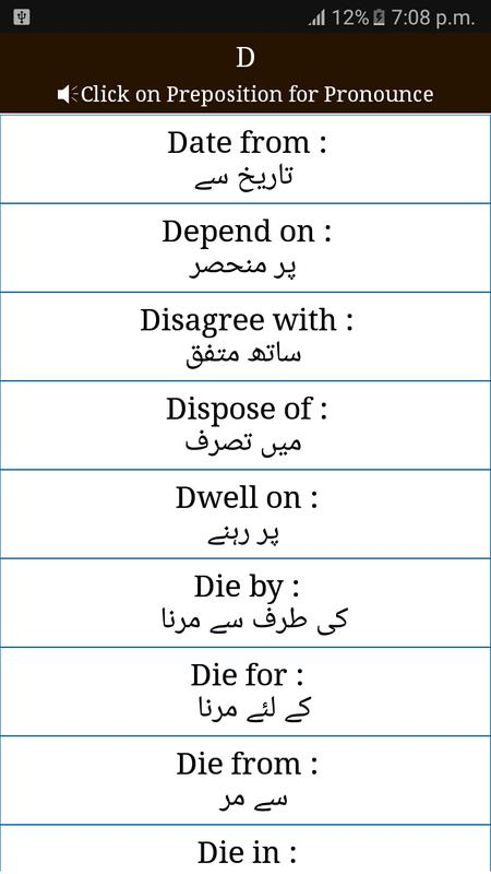 Dating urdu meaning